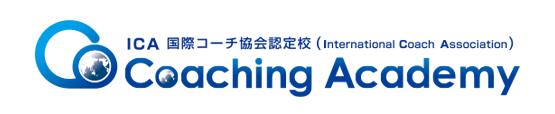 味方の学校® - コーチングアカデミー オンライン校・東京校