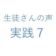 生徒さんの声 実践7