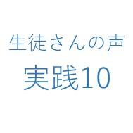 生徒さんの声 実践10